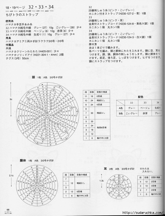 amigurumi_2924 (68) (535x700, 235Kb)