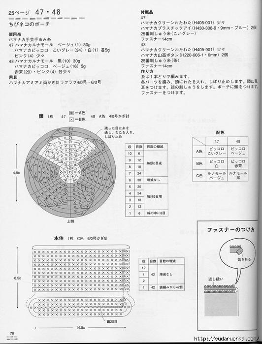 amigurumi_2924 (76) (532x700, 238Kb)