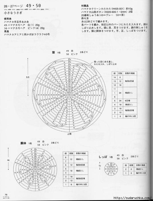 amigurumi_2924 (78) (535x700, 220Kb)