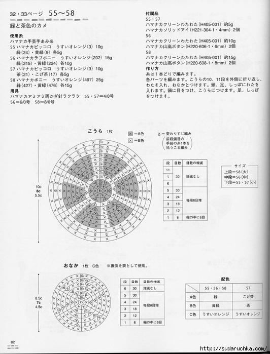 amigurumi_2924 (82) (532x700, 218Kb)