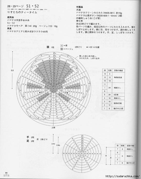 amigurumi_2924 (84) (549x700, 235Kb)