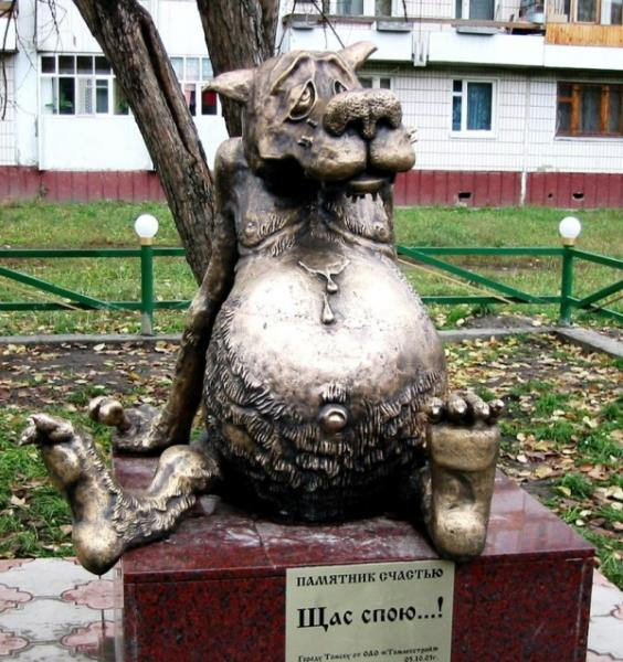 «Памятник счастью». Томск (564x600, 316Kb)