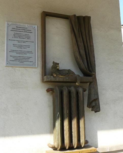 Памятник радиатору отопления. Самара (485x600, 133Kb)