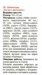 Превью 6 (359x640, 163Kb)