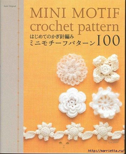 Цветочные мотивы крючком. Японский журнал со схемами (1) (419x512, 129Kb)