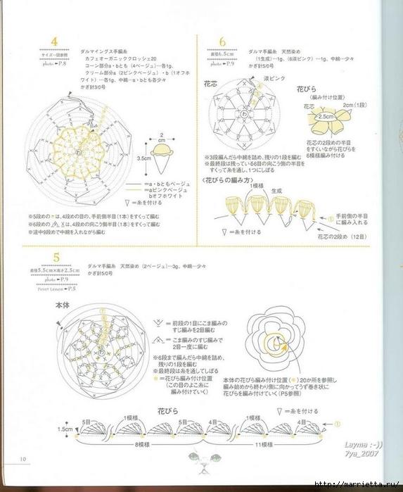 Цветочные мотивы крючком. Японский журнал со схемами (8) (573x700, 195Kb)