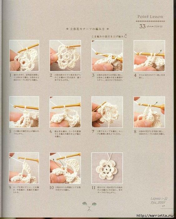 Цветочные мотивы крючком. Японский журнал со схемами (15) (562x700, 317Kb)