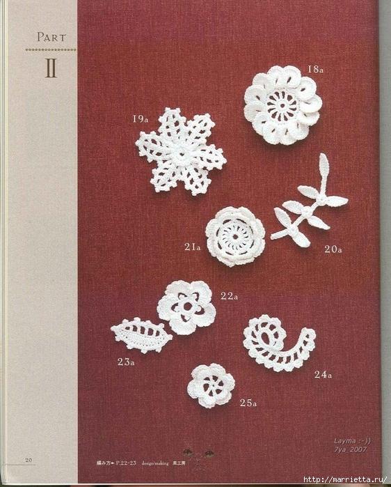 Цветочные мотивы крючком. Японский журнал со схемами (18) (562x700, 339Kb)
