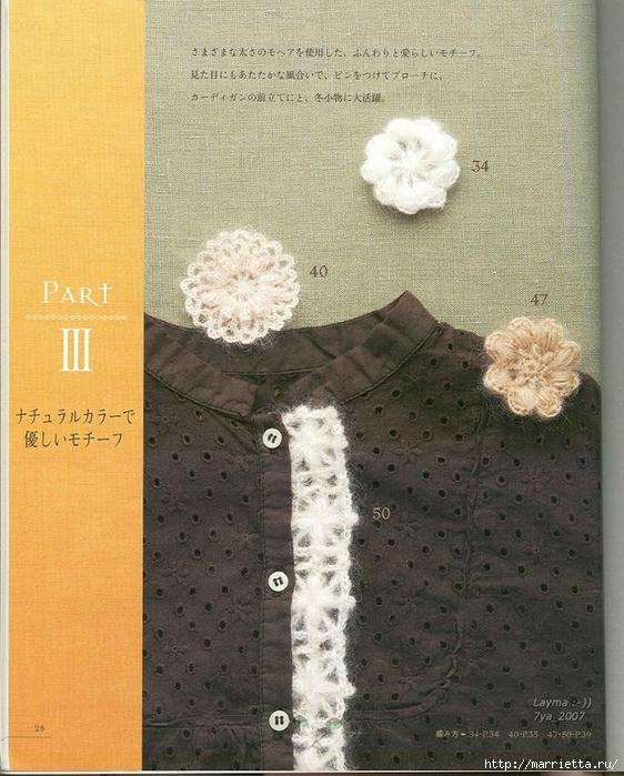 Цветочные мотивы крючком. Японский журнал со схемами (26) (562x700, 330Kb)
