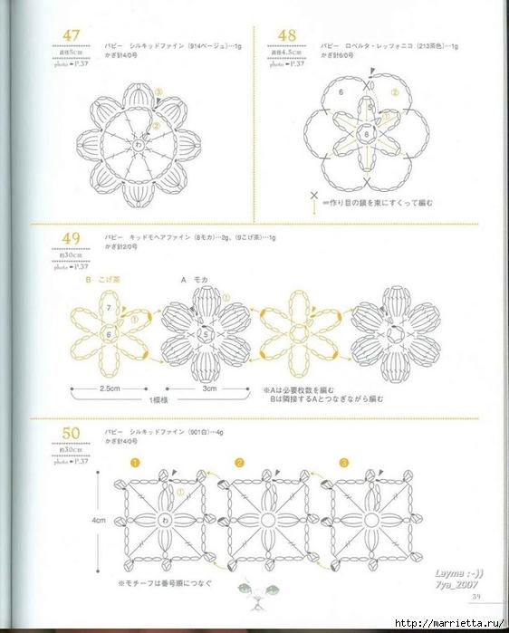 Цветочные мотивы крючком. Японский журнал со схемами (37) (562x700, 185Kb)