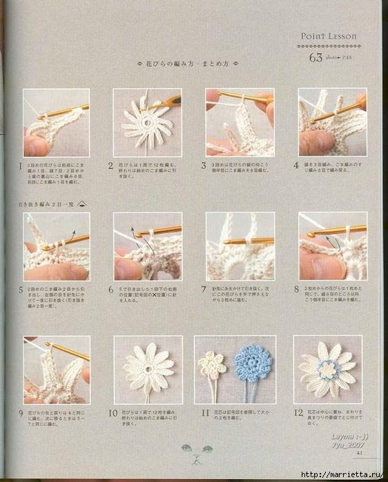 Цветочные мотивы крючком. Японский журнал со схемами (39) (562x700, 319Kb)