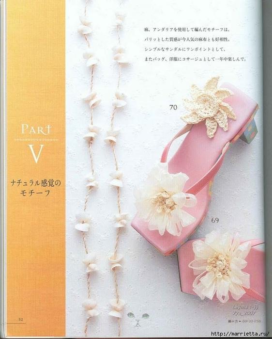 Цветочные мотивы крючком. Японский журнал со схемами (50) (562x700, 271Kb)