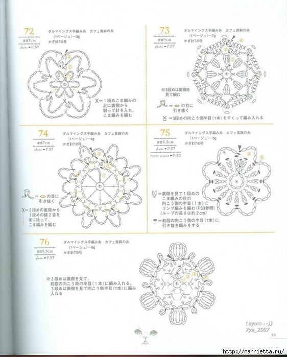 Цветочные мотивы крючком. Японский журнал со схемами (57) (562x700, 212Kb)
