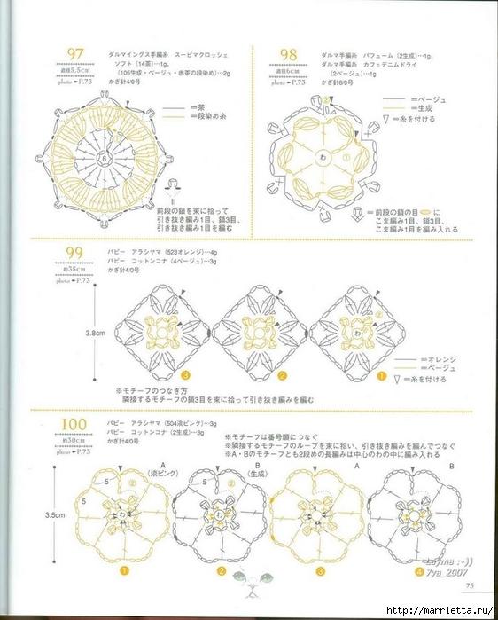 Цветочные мотивы крючком. Японский журнал со схемами (73) (562x700, 208Kb)