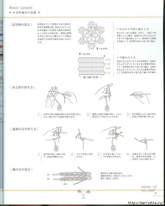 Цветочные мотивы крючком. Японский журнал со схемами (74) (562x700, 156Kb)