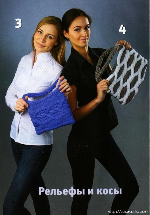 Вязаная копилка №4 2013. Модные сумки спицами и крючком_3 - копия (489x700, 245Kb)