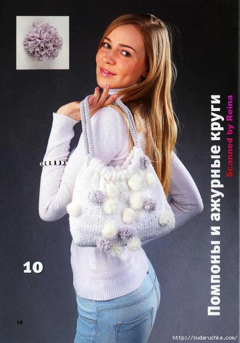Вязаная копилка №4 2013. Модные сумки спицами и крючком_6 - копия (490x700, 263Kb)