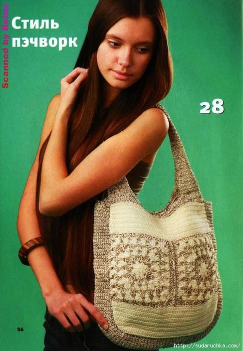 Вязаная копилка №4 2013. Модные сумки спицами и крючком_14 - копия (485x700, 295Kb)