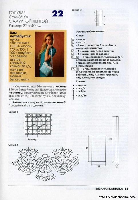 Вязаная копилка №4 2013. Модные сумки спицами и крючком_28 (482x700, 265Kb)