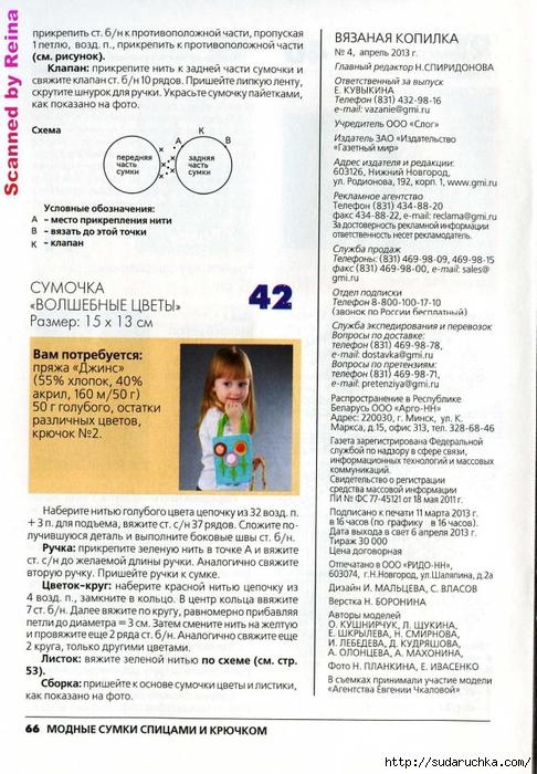Вязаная копилка №4 2013. Модные сумки спицами и крючком_34 - копия (486x700, 304Kb)