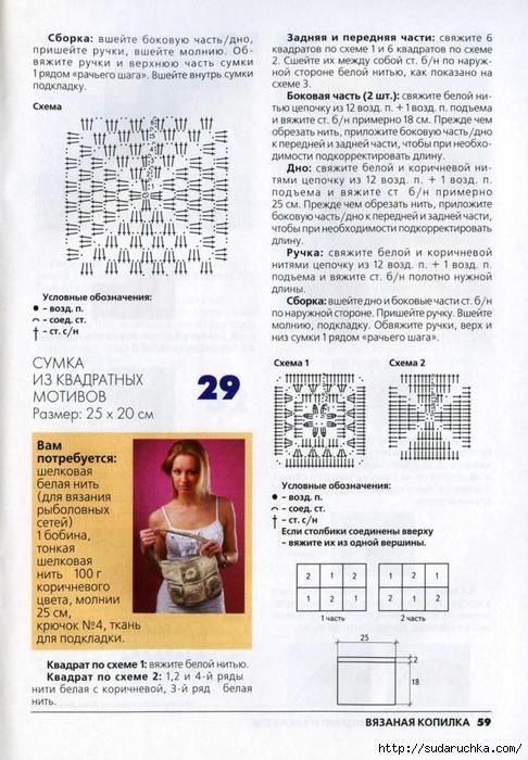 4360308_Vyazanaya_kopilka_No4_2013__Modnie_symki_spicami_i_kruchkom_30 (486x700, 293Kb)