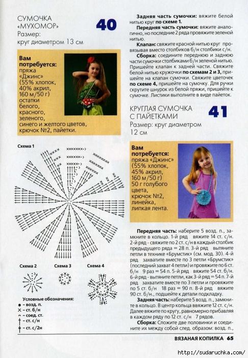 4360308_Vyazanaya_kopilka_No4_2013__Modnie_symki_spicami_i_kruchkom_33 (486x700, 315Kb)