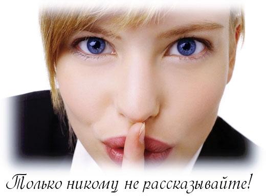 3085196_sekret (520x384, 33Kb)