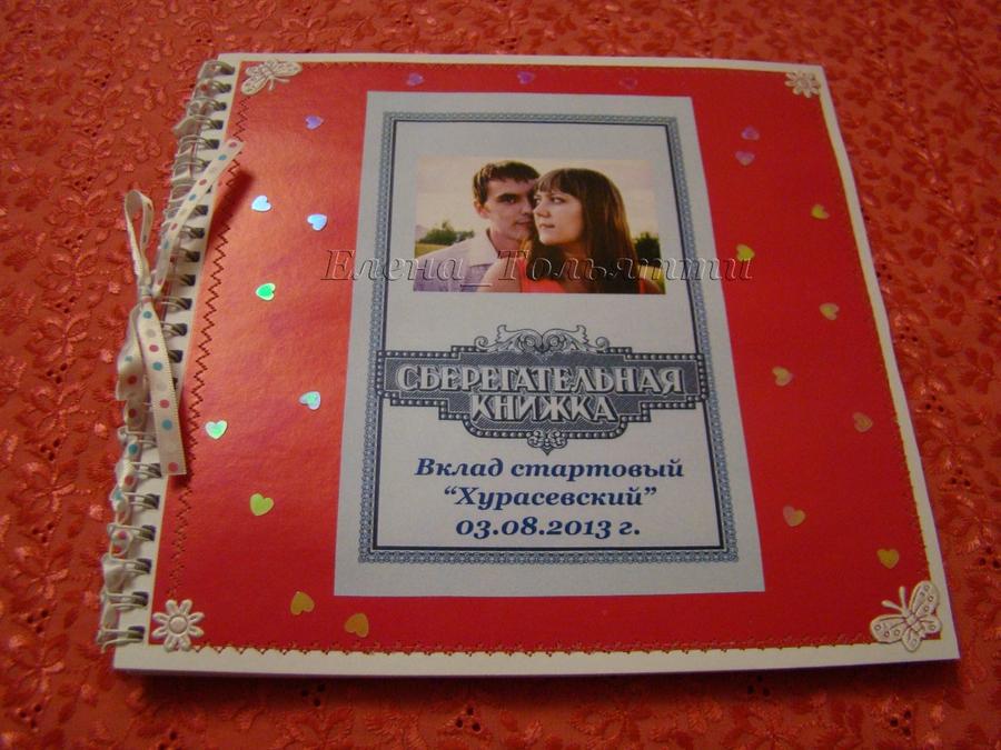 Сберкнижка для молодоженов своими руками фото