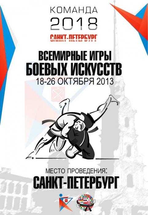 Волонтеры регионов на игры боевых искусств.