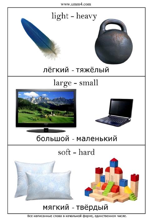 kartochki-dlya-detej-protivopolozhnosti-1 (494x700, 137Kb)