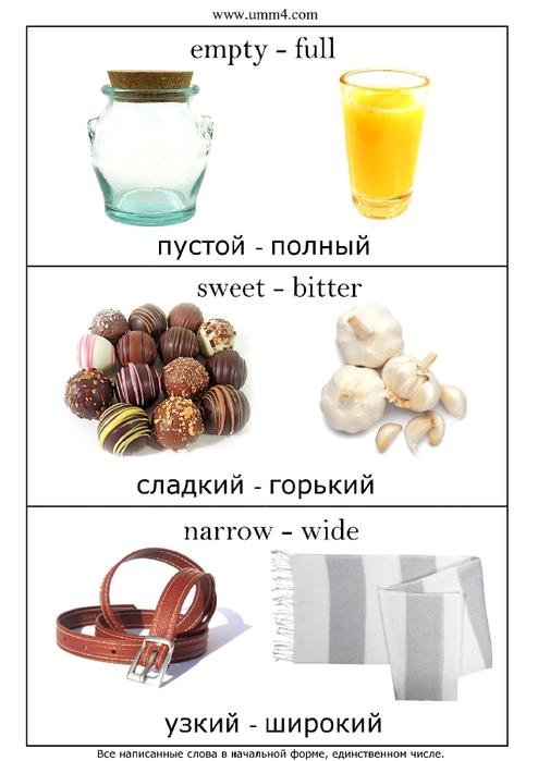 kartochki-dlya-detej-protivopolozhnosti-3 (494x700, 133Kb)