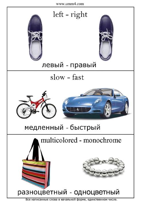 kartochki-dlya-detej-protivopolozhnosti-5 (494x700, 123Kb)