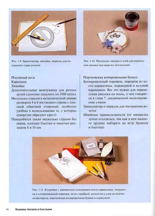 Вышивка бисером  и  блестками_10 (503x700, 233Kb)