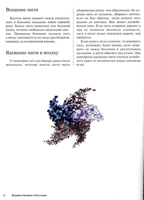Вышивка бисером  и  блестками_12 (503x700, 119Kb)