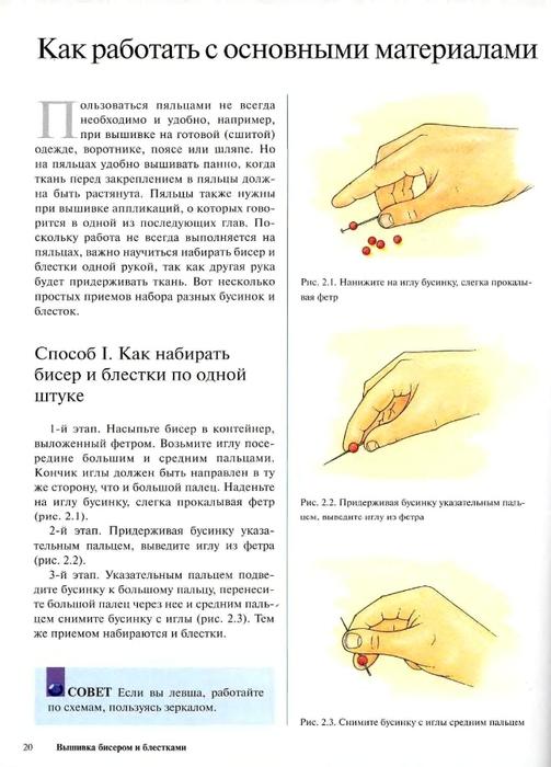 Вышивка бисером  и  блестками_14 (503x700, 176Kb)