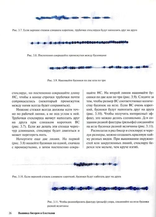 Вышивка бисером  и  блестками_20 (503x700, 159Kb)