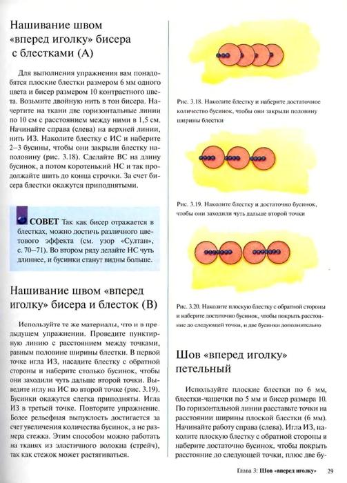Вышивка бисером  и  блестками_23 (503x700, 216Kb)
