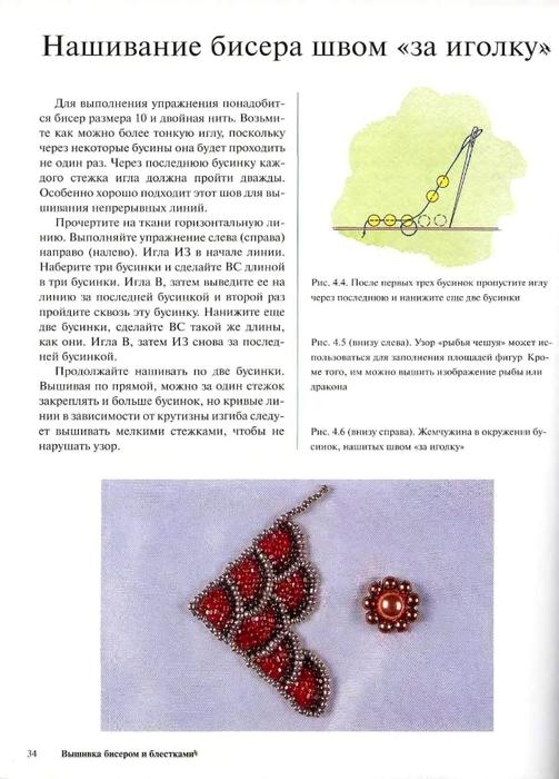 Вышивка бисером  и  блестками_28 (503x700, 197Kb)