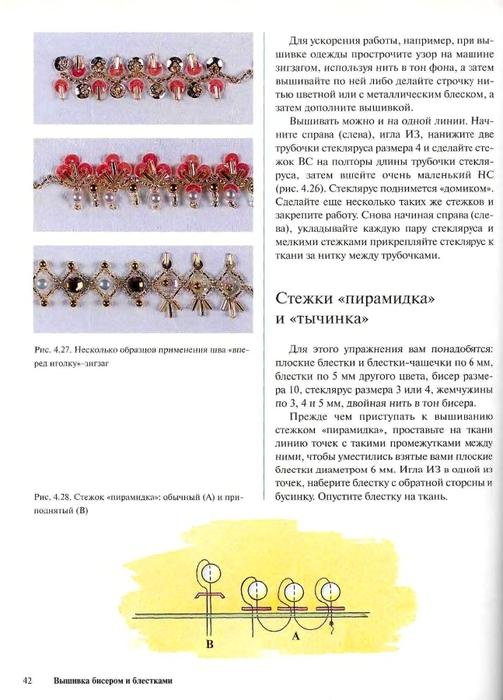 Вышивка бисером  и  блестками_36 (503x700, 198Kb)