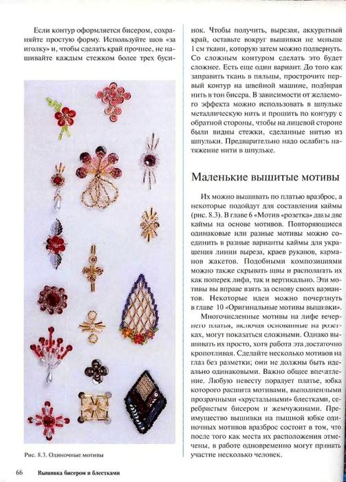 Вышивка бисером  и  блестками_60 (503x700, 246Kb)