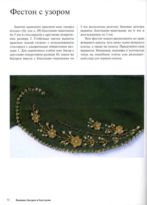 Вышивка бисером  и  блестками_66 (503x700, 168Kb)