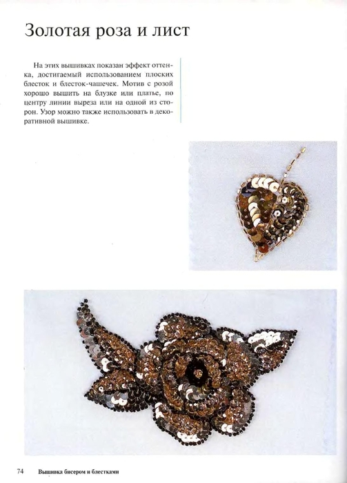 Вышивка бисером  и  блестками_68 (503x700, 148Kb)
