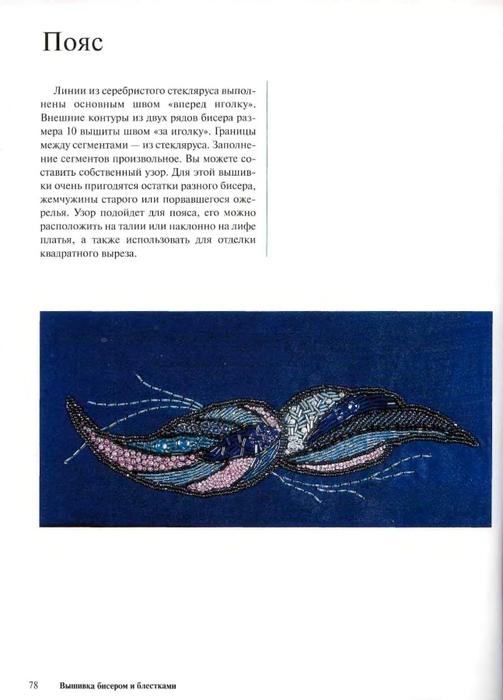 Вышивка бисером  и  блестками_72 (503x700, 140Kb)