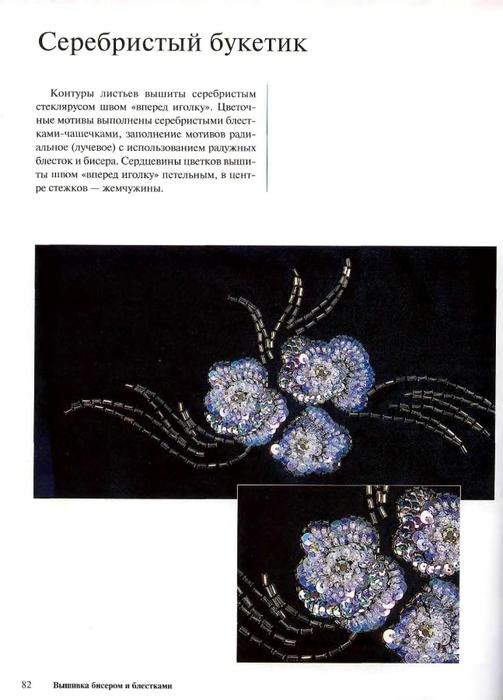 Вышивка бисером  и  блестками_76 (503x700, 169Kb)