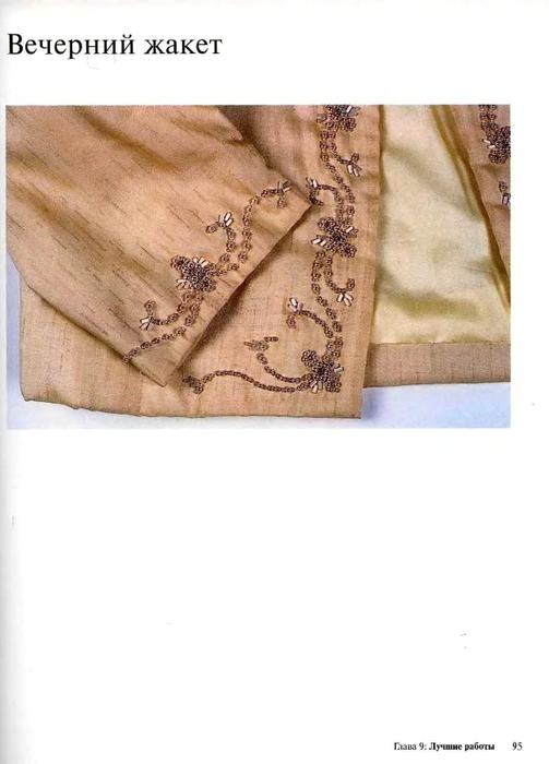 Вышивка бисером  и  блестками_88 (503x700, 137Kb)
