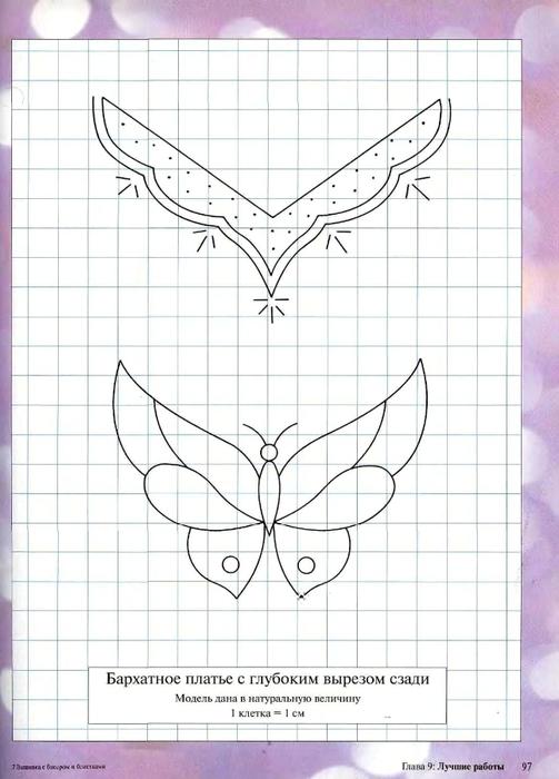 Вышивка бисером  и  блестками_90 (503x700, 187Kb)
