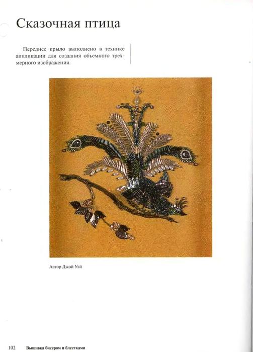 Вышивка бисером  и  блестками_95 (503x700, 142Kb)