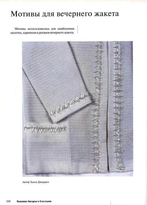 Вышивка бисером  и  блестками_97 (503x700, 176Kb)