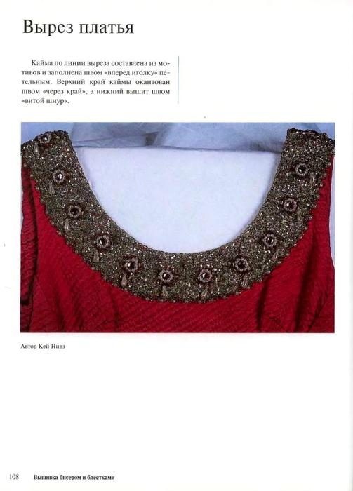 Вышивка бисером  и  блестками_101 (503x700, 147Kb)