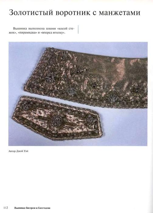 Вышивка бисером  и  блестками_105 (503x700, 165Kb)